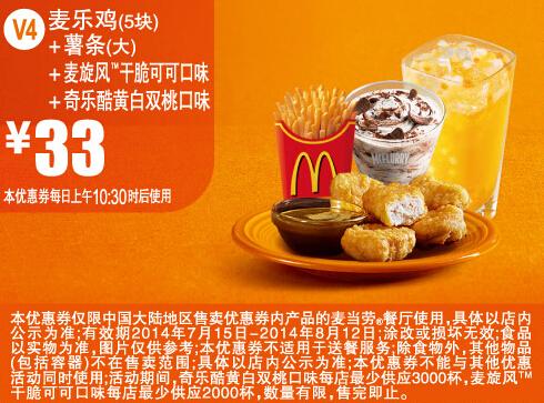 [珠海优惠信息发布]麦当劳V4优惠券