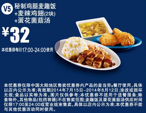 [珠海优惠信息发布]麦当劳V5优惠券