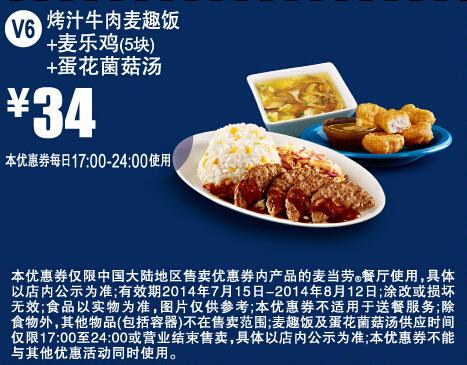 [珠海优惠信息发布]麦当劳V6优惠券