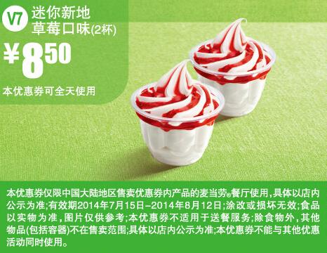 [珠海优惠信息发布]麦当劳V7优惠券