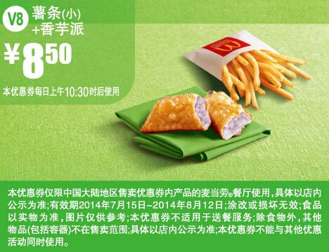 [珠海优惠信息发布]麦当劳V8优惠券