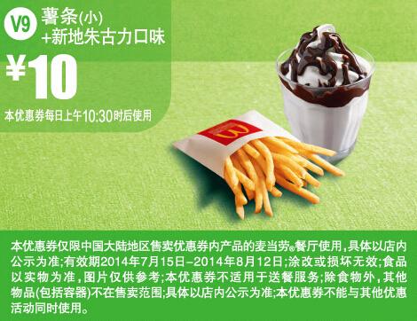 [珠海优惠信息发布]麦当劳V9优惠券