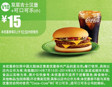 [珠海优惠信息发布]麦当劳V10优惠券