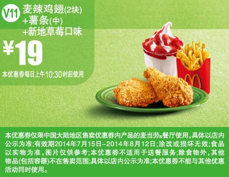 [珠海优惠信息发布]麦当劳V11优惠券