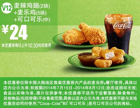 [珠海优惠信息发布]麦当劳V12优惠券