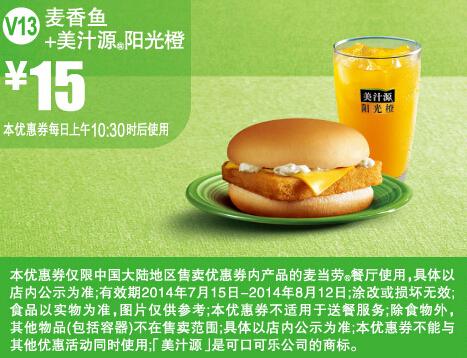 [珠海优惠信息发布]麦当劳V13优惠券