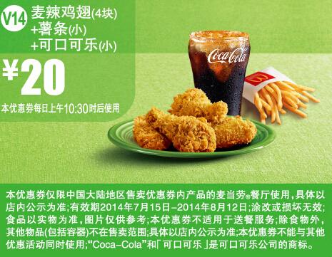 [珠海优惠信息发布]麦当劳V14优惠券