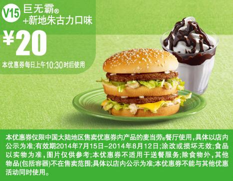 [珠海优惠信息发布]麦当劳V15优惠券
