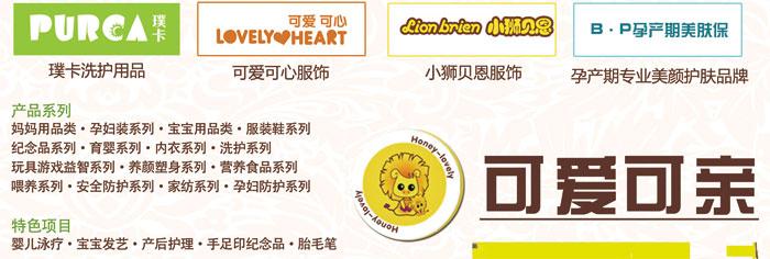 2014-8-18 热烈庆贺平舆可爱可亲8月8日盛大开业 2014-8-8 可爱可亲:8