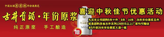 古井贡酒・喜迎中秋佳节优惠活动