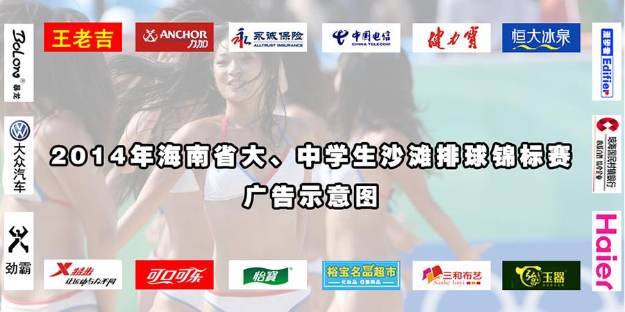 大、中学生沙滩排球锦标赛广告示意图-2014年海南省大 中学生沙滩