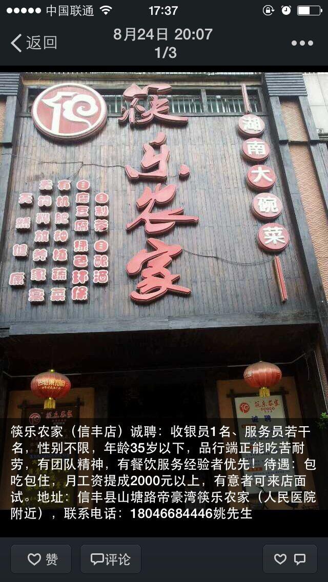 筷�忿r家湖南大碗菜(信�S店)特色菜新�r出�t