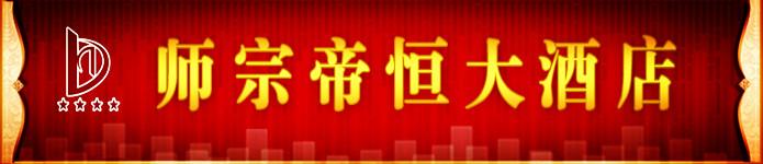 金沙网站帝恒大酒店周末特惠