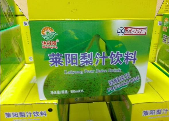 沐丹阳莱阳梨汁