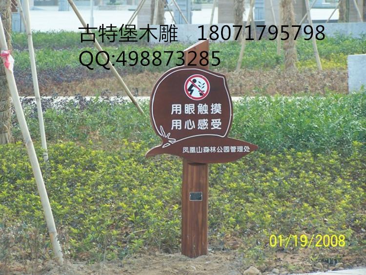 防腐木指示牌/防腐木标识牌/防腐木刻字牌/标识牌/雕刻牌