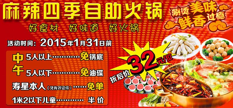 家家和自助水饺要免单啦!你知道吗?