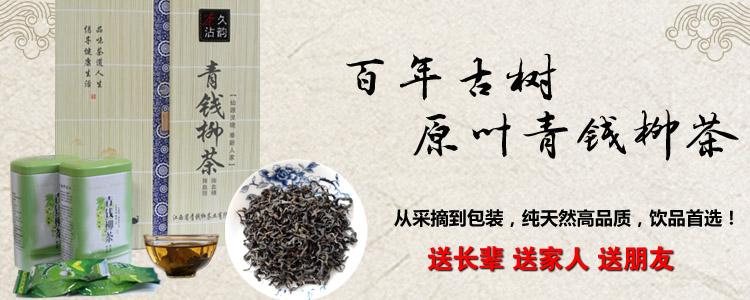 百年古树青钱柳茶叶礼盒套装