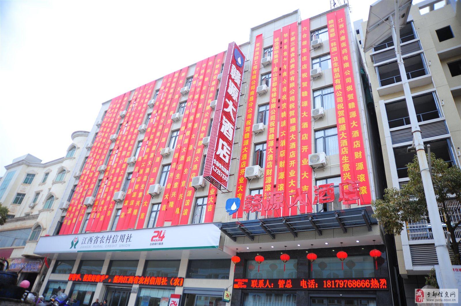 金时代顺风大酒店