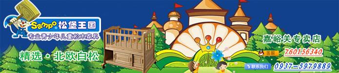 松堡王国·青少年儿童生态家具3·14开业礼献全城