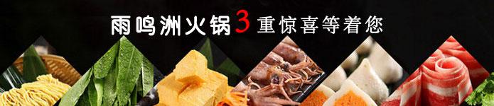 火锅又有新吃法,雨鸣洲3重惊喜等着您