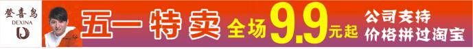香港登喜鸟家纺婚庆床上用品欢迎各公司团购送客户