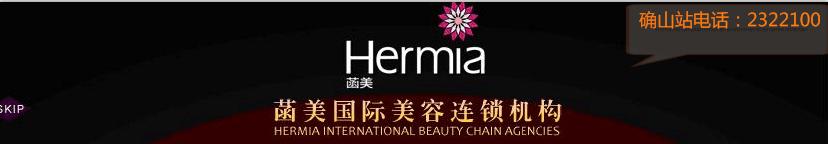 庆贺菡美国际美容澳门金沙站开业