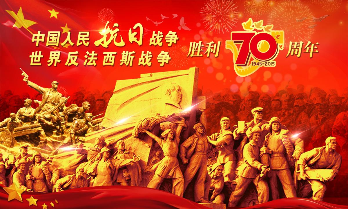 抗曰战争胜利70周年图画_纪念抗日战争胜利70周年的相关名言警句-
