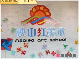 映山红美术学校