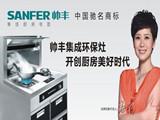 帅丰集成厨房安岳体验馆
