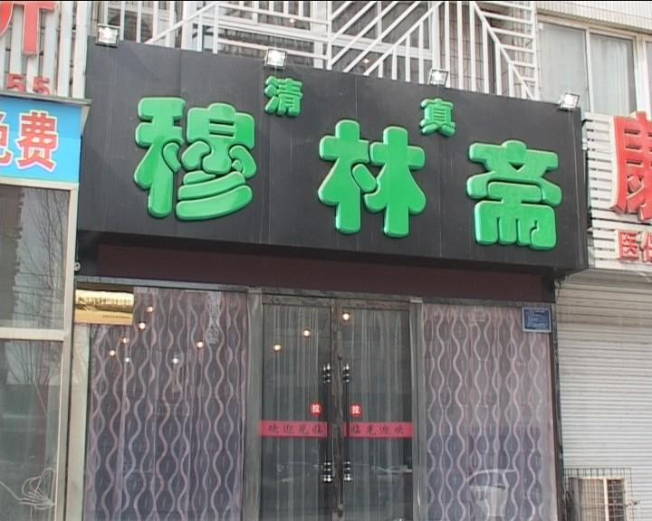 穆林斋火锅