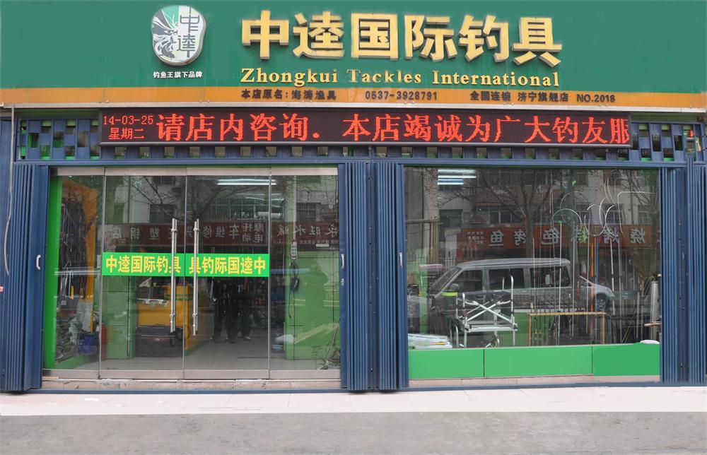 中逵国际钓具(原济宁市海涛渔具)
