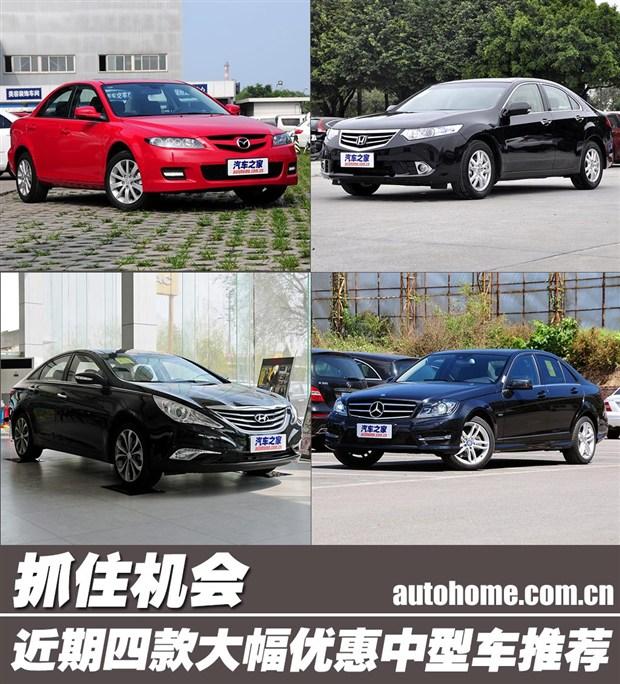 近期四款大幅优惠中型车推荐