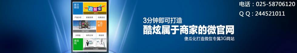 南京微信营销