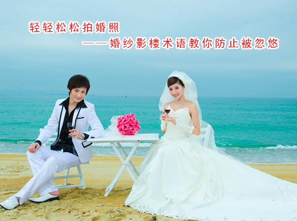 轻轻松松拍婚照——婚纱影楼术语教你防止被忽悠