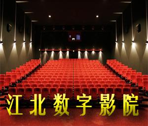巴中江北数字影院
