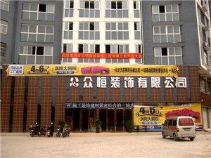 亳州市众恒建筑装饰工程有限公司