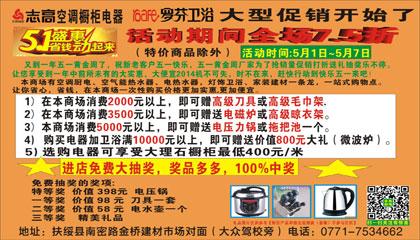 志高橱柜5.1盛惠省钱动起来!