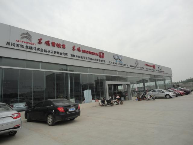 新蔡捷通汽�交易�V��
