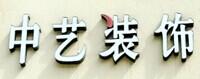 中��b�公司