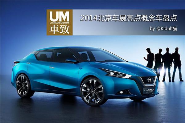 2014年北京国际车展怎能没有概念车?