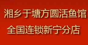 �~山农家乐 �~山土菜馆 湘乡方圆活鱼馆
