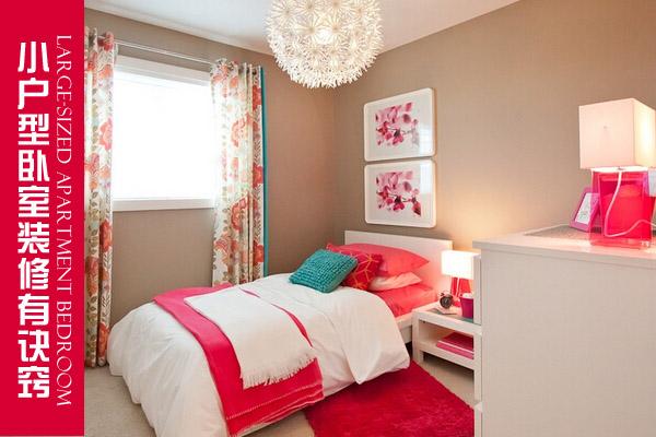 小户型卧室装修有诀窍 美观实用两不误