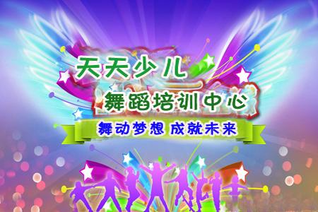 凤冈天天少儿舞蹈培训中心