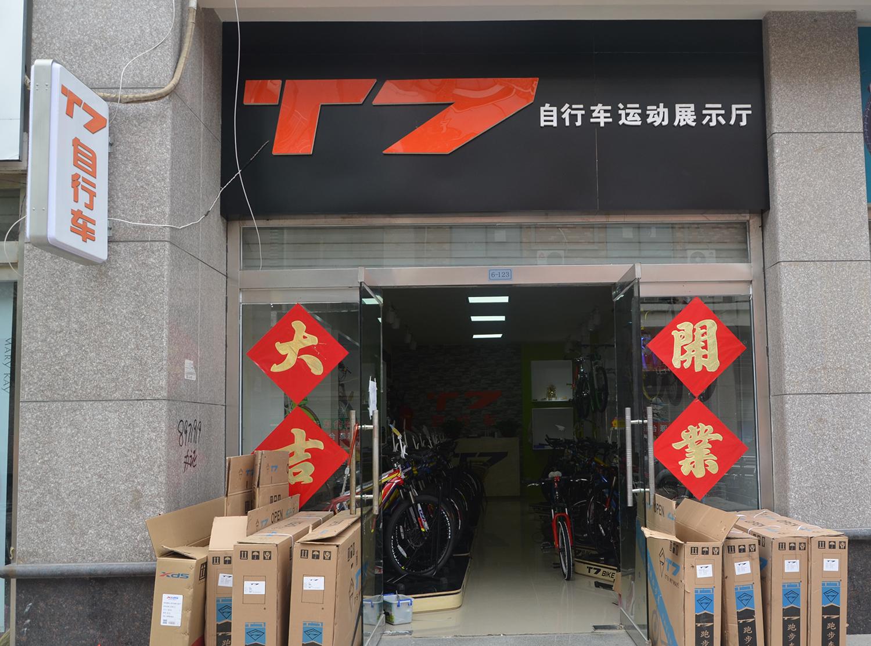 青州T7自行车专卖店