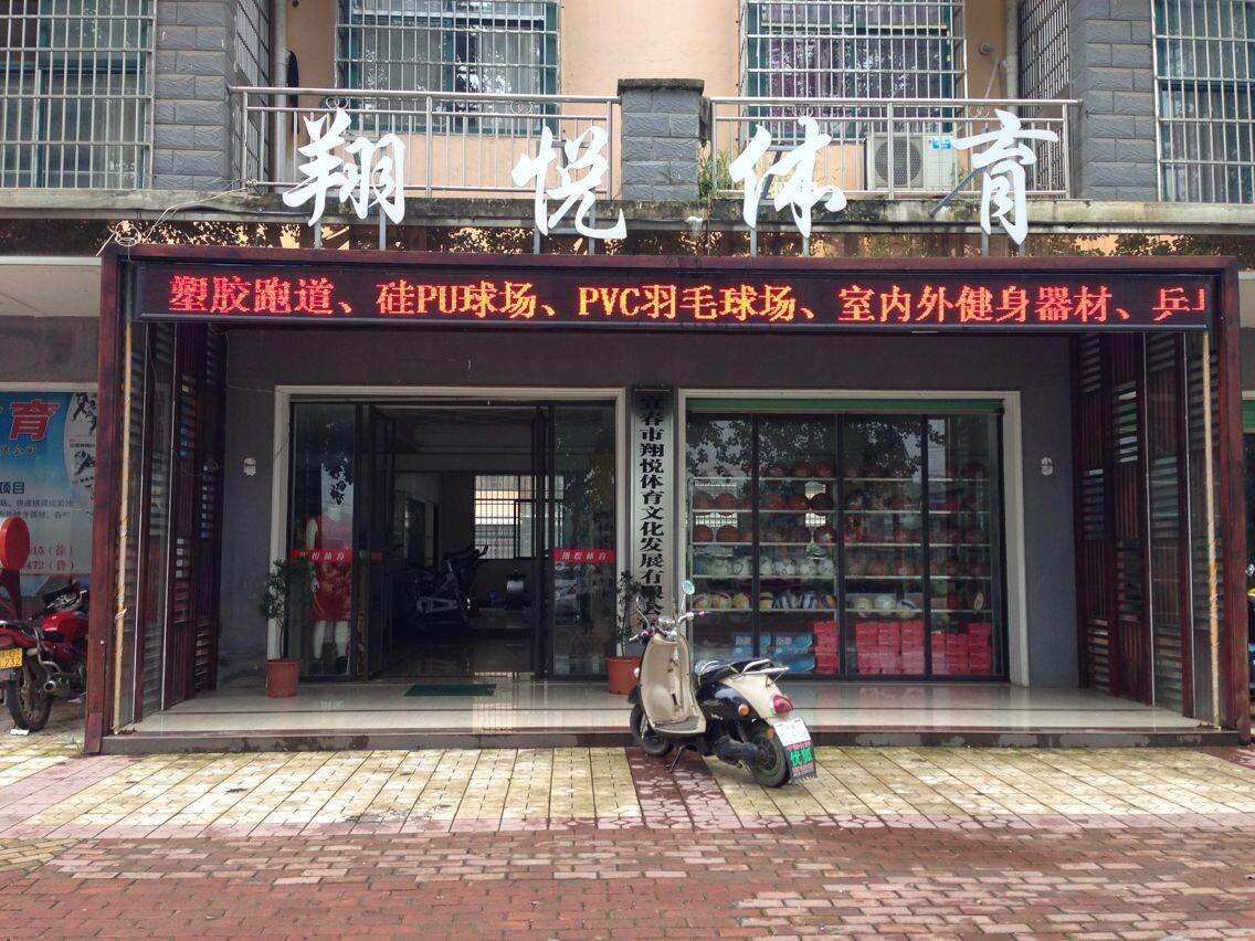 宜春市翔悦体育文化发展有限公司