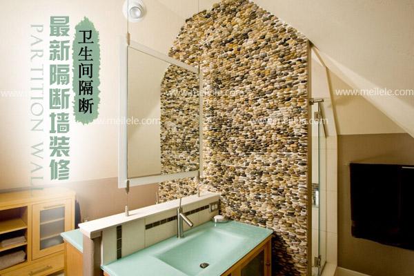这款卫生间隔断墙有没有让你惊艳到?在这张卫生间隔断墙装修效果图中由于角度的问题,使得我们看起来这面墙十分的立体,而镜子更是在视觉上带给了我们神奇的体验。整个设计也十分有创意,使用的是我们一般铺设在公园小路上的那种小小的扁扁的鹅卵石,隔开的是洗漱台与淋浴房的空间,石头的颜色深浅也与整个空间十分的搭配。