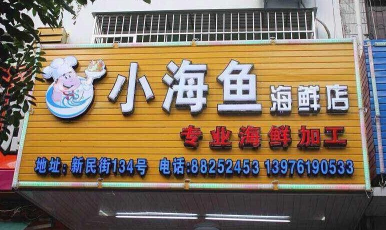 三亚小海鱼海鲜店