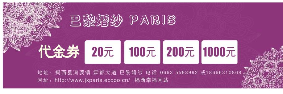 [巴黎婚纱婚庆-PARIS]抵兑金额20.100.200.1000元优惠券