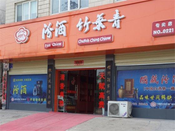 新县汾酒竹叶青专卖店