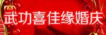 武功县喜佳缘庆典礼仪策划服务公司